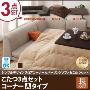 シンプルデザインカバーリングフロアコーナーソファ&こたつセット COMBINESON コンビネゾン こたつ3点セット コーナーAタイプ 長方形|okitatami