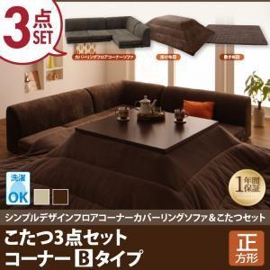シンプルデザインカバーリングフロアコーナーソファ&こたつセット COMBINESON コンビネゾン こたつ3点セット コーナーBタイプ 正方形|okitatami