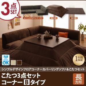 シンプルデザインカバーリングフロアコーナーソファ&こたつセット COMBINESON コンビネゾン こたつ3点セット コーナーBタイプ 長方形|okitatami