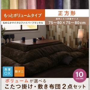 こたつ布団 マイクロファイバーフランネル防ダニこたつ掛け・敷き布団2点セット もっとボリュームタイプ 正方形(75×75cm)天板対応|okitatami