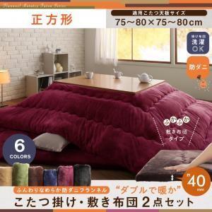 こたつ掛け敷き布団2点セット 正方形 ふんわりなめらかフランネル ダブルで暖か|okitatami
