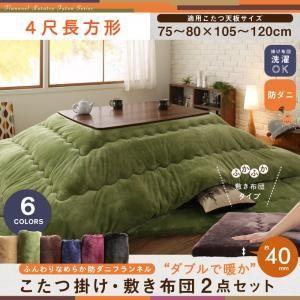 こたつ掛け敷き布団2点セット 4尺長方形 ふんわりなめらかフランネル ダブルで暖か|okitatami