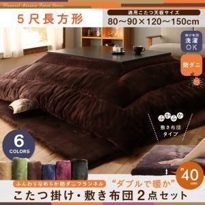 こたつ掛け敷き布団2点セット 5尺長方形 ふんわりなめらかフランネル ダブルで暖か|okitatami