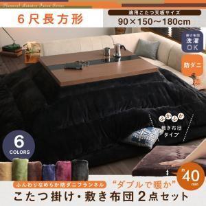 こたつ掛け敷き布団2点セット 6尺長方形 ふんわりなめらかフランネル ダブルで暖か|okitatami