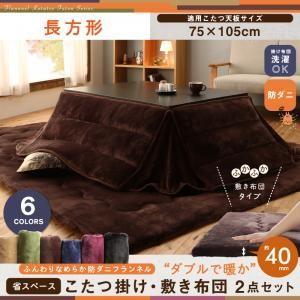 こたつ掛け敷き布団2点セット 4尺長方形 ふんわりなめらかフランネル ダブルで暖か省スペース|okitatami