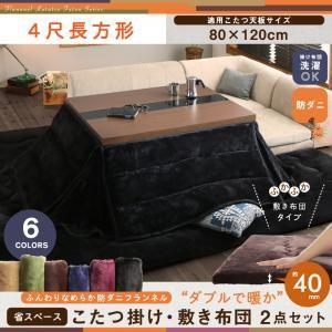 こたつ掛け敷き布団2点セット 5尺長方形 ふんわりなめらかフランネル ダブルで暖か省スペース|okitatami