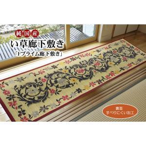 ござ 国産 イグサ い草廊下敷 Fプライム 約80×340cm 裏:ウレタン|okitatami