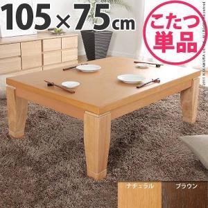 モダン リビング こたつ ディレット 105×75cm 長方形 コタツ テーブル|okitatami