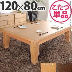 こたつ ディレット 120×80cm 長方形 コタツ こたつテーブル|okitatami