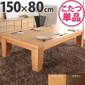 こたつ ディレット 150×80cm 長方形 コタツ こたつテーブル ローテーブル|okitatami