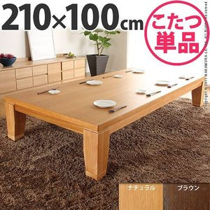 こたつ ディレット 210×100cm 長方形 コタツ こたつテーブル ローテーブル|okitatami