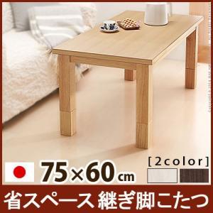 こたつ 長方形 センターテーブル 省スペース継ぎ脚こたつ コルト 75×60cm|okitatami