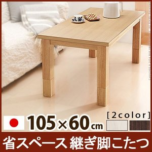 こたつ 長方形 センターテーブル 省スペース継ぎ脚こたつ コルト 105×60cm|okitatami