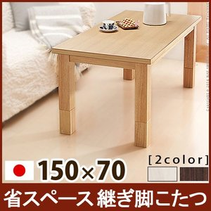 こたつ 長方形 センターテーブル 省スペース継ぎ脚こたつ コルト 150×70cm|okitatami