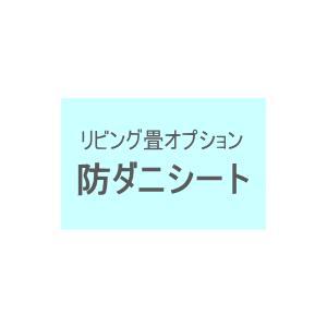 畳 リビング畳 オプション 防ダニシート|okitatami