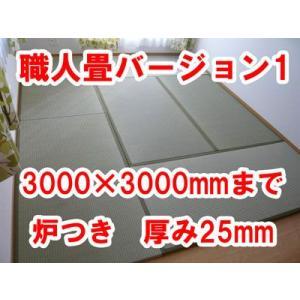 オーダーサイズ 職人畳バージョン1  置き畳 へりつき 4.5枚 炉付 3000×3000mmまで 厚み25mm|okitatami