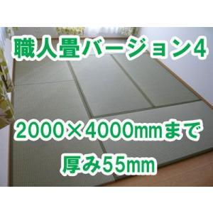 畳 オーダーサイズ カット 置き畳 へりつきオーダーサイズ 職人畳バージョン4 4枚 2000×4000mmまで 厚み55mm|okitatami