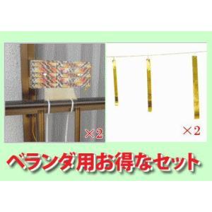 ハトよけ カラス  はと むくどり撃退ドットマンテープ8枚セット×2個とベランダ手すり用3Dパネル×2枚のお得なセット|okitatami