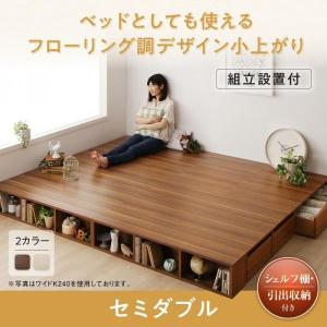 小上がり 組立設置付 シェルフ棚・引出収納付きベッドとしても使える セミダブル フローリング調デザイン小上がり ひだまり|okitatami