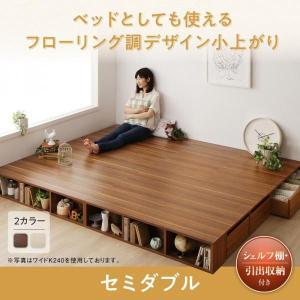 小上がり お客様組立 シェルフ棚・引出収納付きベッドとしても使えるフローリング調デザイン ひだまり セミダブル|okitatami