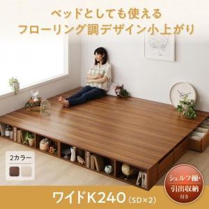 小上がり お客様組立 シェルフ棚・引出収納付きベッドとしても使えるフローリング調デザイン ひだまり ワイドK240(SD×2)|okitatami