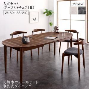 天然木ウォールナット伸長式オーバルデザイナーズダイニング Jusdero ジャスデロ 5点セット(テーブル+チェア4脚) W160-210|okitatami