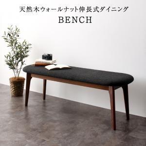 天然木ウォールナット伸長式オーバルデザイナーズダイニング Jusdero ジャスデロ ベンチ 2P|okitatami