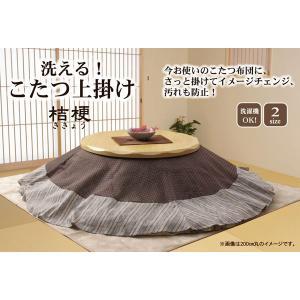 洗える 和柄 しじら 円形 こたつ上掛け 『桔梗』 ベージュ 200cm丸 okitatami