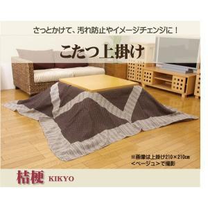 洗える 和柄 しじら こたつ上掛け 『桔梗』 ベージュ 210×320cm okitatami