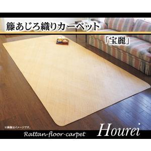 インドネシア産 籐あじろ織りカーペット 『宝麗』 200×300cm|okitatami