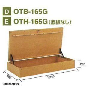 畳 ボックス 収納 高床 ユニット もじゅら OTB-165G 底板つき|okitatami