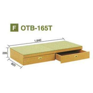 畳 ボックス 収納 高床 ユニット もじゅら OTB-165T 引き出しつき|okitatami