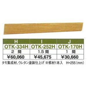 畳 ボックス 収納 高床 ユニット もじゅら OTK-252H 廻り縁幅広タイプ|okitatami