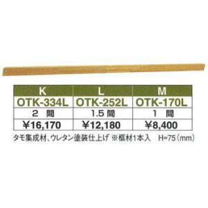 畳 ボックス 収納 高床 ユニット もじゅら OTK-252L 廻り縁幅狭タイプ|okitatami