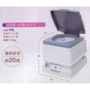 非常用 簡易トイレ 避難生活用品 ポータブル水洗トイレ パスポート 8Lタイプ P8L 海レジャー  海 山 レジャー フェス イベント にも|okitatami