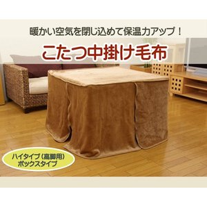 ハイタイプ(高脚)用 こたつ中掛け毛布 洗える 『ハイタイプ中掛(BOX)』  80×105×65cmボックスタイプ|okitatami
