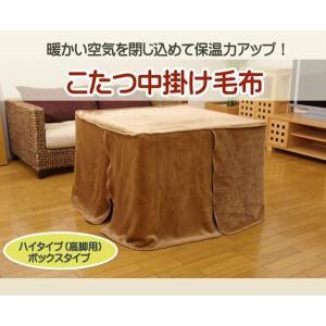 ハイタイプ(高脚)用 こたつ中掛け毛布 洗える 『ハイタイプ中掛(BOX)』 90×90×65cm ボックスタイプ|okitatami