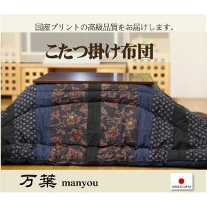 国産こたつ掛け布団 『万葉』  約205×205cm ブルー/ブラウン|okitatami
