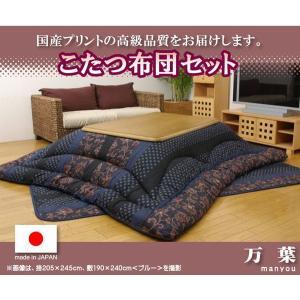 こたつ厚掛け布団セット 『万葉』  掛)約205×315cm/敷)約190×290cm ブルー/ブラウン|okitatami
