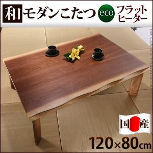 こたつ テーブル 和モダンウォールナットフラットヒーターこたつ 〔クラフト〕 120x80cm 国産|okitatami
