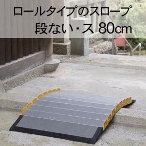 車いす スロープ  段ない・ス ロールタイプ800 シコク社|okitatami