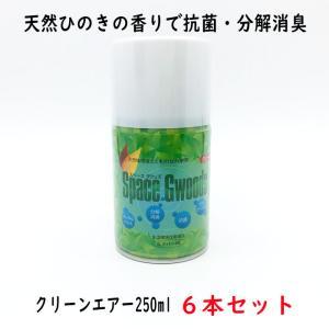 消臭 抗菌 天然 フィトンチッド ナリフィトン35スペースウッズクリーンエアー250ml 6本セット |okitatami