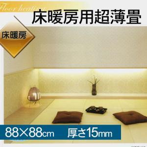 畳 床暖房 対応 置き畳 薄畳 フローリング 880mm×880mm厚さ15mm|okitatami