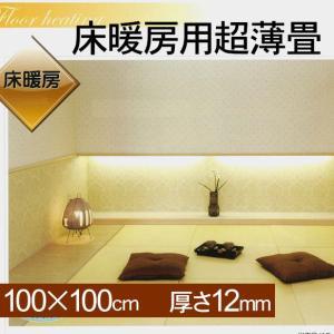 畳 床暖房 対応 置き畳 薄畳 フローリング 1000mm×1000mm厚さ12mm|okitatami
