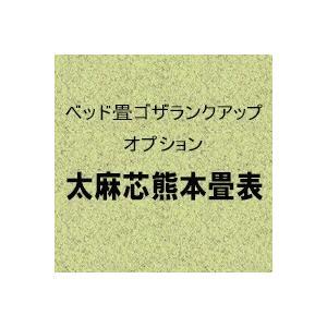 ベッド畳ゴザ・ランクアップ 「丈夫な太麻芯熊本畳表仕様」|okitatami