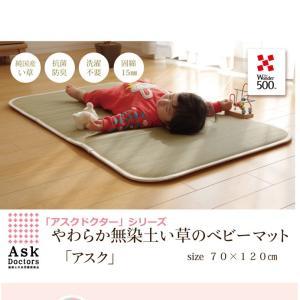 医師との共同開発 い草寝具 アスク ベビーマット 約70×120cm 中:固わた15mm|okitatami