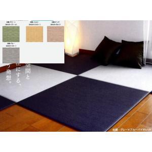 置き畳 セキスイ 日本アトピー協会推薦品フロア畳 アレルバスターフロア畳|okitatami