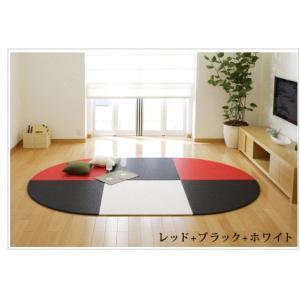 畳 へりなし カラー東レ敷楽彩美 レッド2枚 ブラック3枚 ホワイト1枚 楕円形セット|okitatami