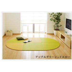 畳 へりなし カラー東レ敷楽彩美 アップルグリーン6枚 楕円形セット|okitatami