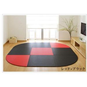畳 へりなし カラー東レ敷楽彩美 レッド3枚+ブラック6枚 楕円形セット|okitatami